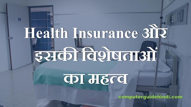 Health Insurance और इसकी विशेषताओं का महत्व