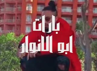كلمات اغنيه بارات ابو الانوار barat abu alanwar