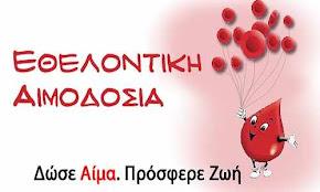 ethelontikh-aimodosia-apo-thn-a-elme-korinthias-sto-nosokomeio-korinthou