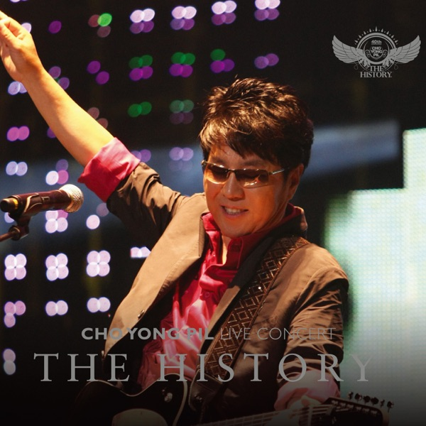 Cho Yong Pil – The History / The 40th Anniversary Live Concert (Live)