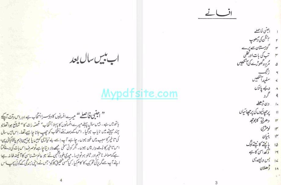 ajnabi-fasle book