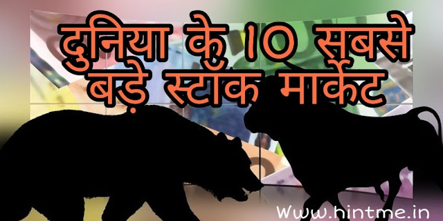 Top 10 stock market in the world in Hindi