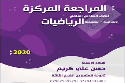 المراجعة المركزة رياضيات السادس علمي 2020 - الاستاذ حسن علي كريم