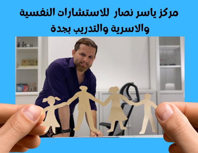رقم استشاري أسري بالواتس في جدة للحجز المستشار والمعالج النفسي ياسر نصار 966557373131