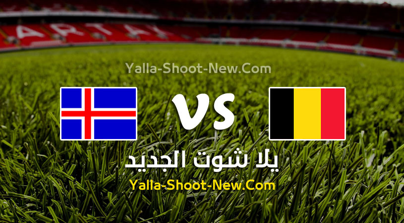 نتيجة مباراة بلجيكا وأيسلندا اليوم بتاريخ 08-09-2020 في دوري الأمم الأوروبية