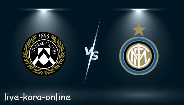 مشاهدة مباراة انتر ميلان وأودينيزي بث مباشر اليوم بتاريخ 23-05-2021 في الدوري الايطالي