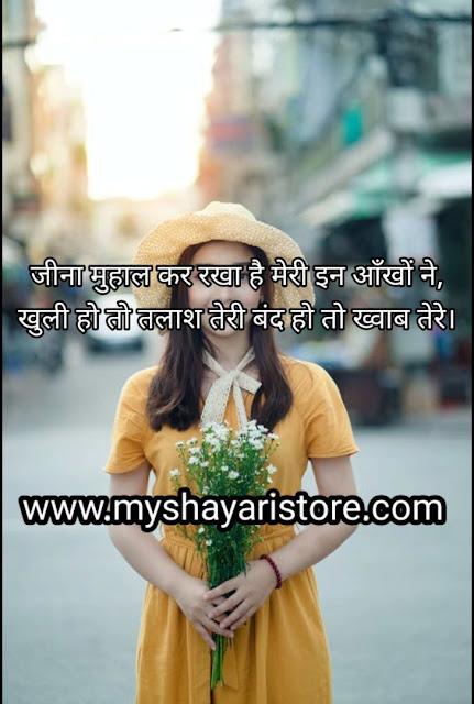 Aankhein-Shayari-in-hindi