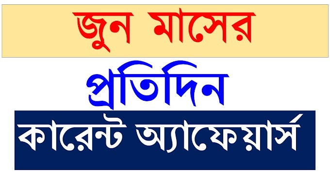 29 June Daily Current Affairs in Bengali