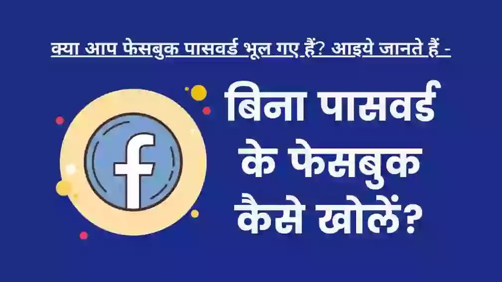 bina password ke facebook account kaise khole