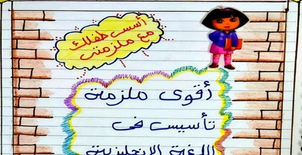 تحميل اقوى ملزمة تأسيس الاطفال فى اللغة الانجليزية 2020