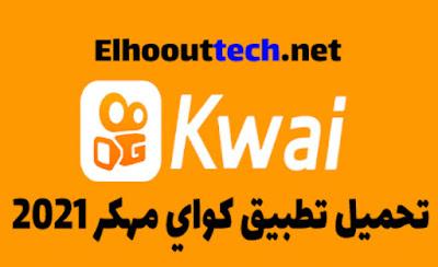 تحميل  برنامج kwai مهكر للأندرويد بدون علامة علامة مائية 2021