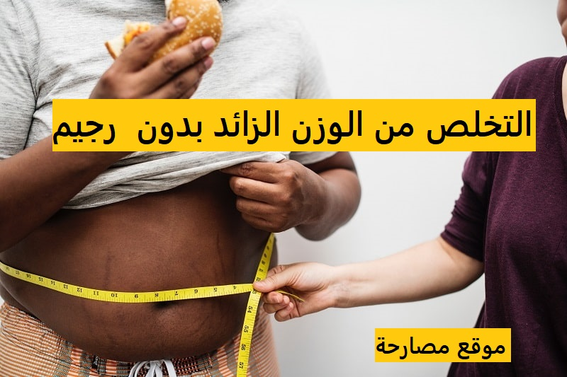 التخلص من الوزن الزائد بدون رجيم