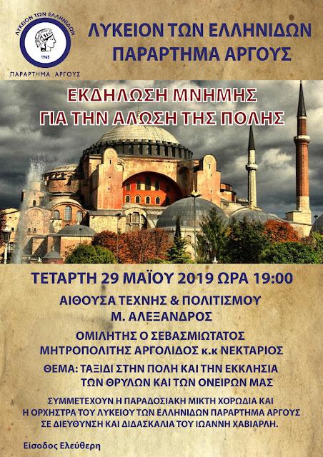 Εκδήλωση μνήμης για την άλωση της Κωνσταντινούπολης από το Λύκειο Ελληνίδων Άργους