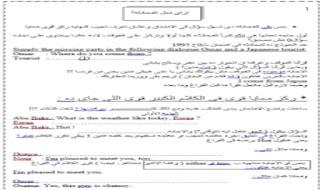 كيف تجيب على سؤال المحادثة translation للثانوية العامة من موقع درس انجليزى