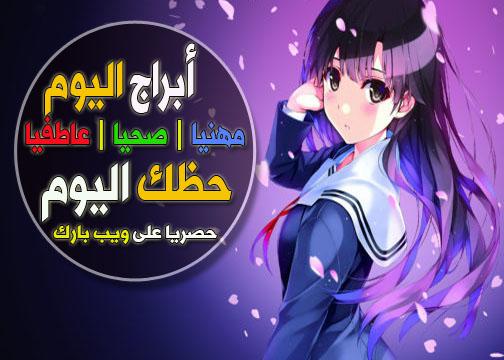 الأبراج اليومية وتوقعات حظك اليوم السبت 16/1/2021