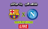 نتيجة مباراة برشلونة ونابولي اليوم السبت بتاريخ 08-08-2020 في دوري أبطال أوروبا