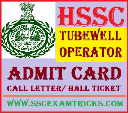 HSSC Tubewell Operator Admit Card