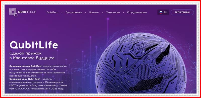 Мошеннический сайт qubitlife.ru.com – Отзывы, развод, платит или лохотрон? Мошенники