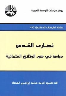 تحميل كتاب نصارى القدس pdf - أحمد حامد إبراهيم القضاة