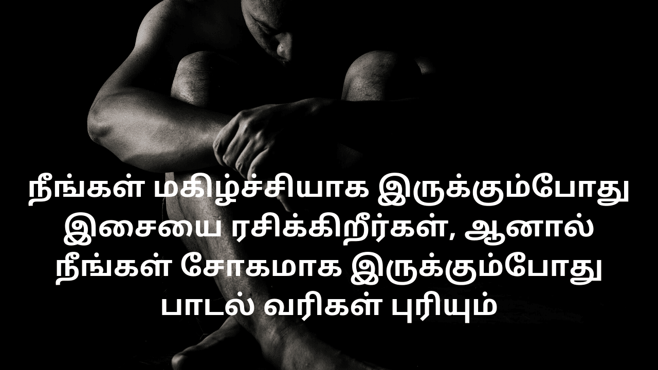 Heart Touching Sad Quotes In Tamil