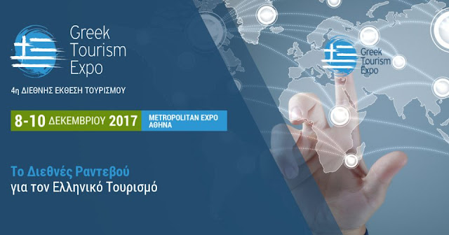 H Περιφέρεια Πελοποννήσου στην τουριστική έκθεση Greek Tourism Expo 2017