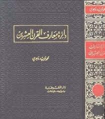 تحميل دائرة معارف القرن العشرين للدكتور محمد فريد pdf