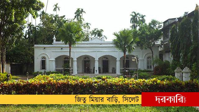 জিতু মিয়ার বাড়ি, সিলেট - Jitu Miah's House, Sylhet.