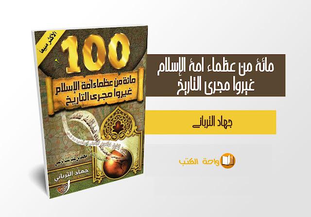 كتاب مائة من عظماء أمة الإسلام غيروا مجرى التاريخ - جهاد الترباني