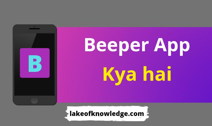 Beeper App kya hai 2021