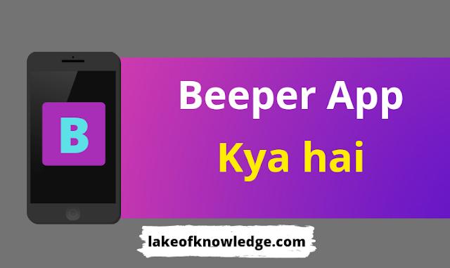 Beeper App kya hai 2021 || जाने पूरी जानकारी हिंदी में
