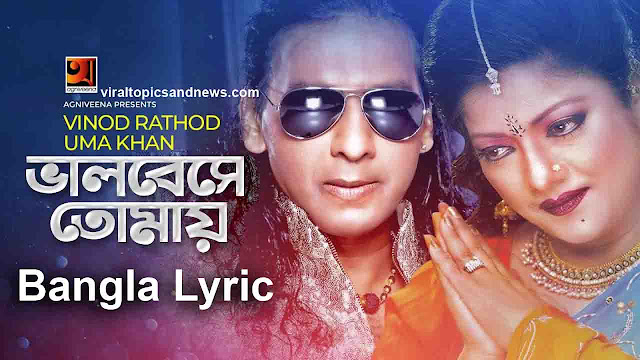 Valobeshe Tomay Lyrics (ভালোবেসে তোমায়) Vinod Rathod and Uma Khan (Baazigar Movie Song)