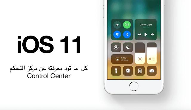 طريقة استخدام مركز التحكم Control Center في iOS 11