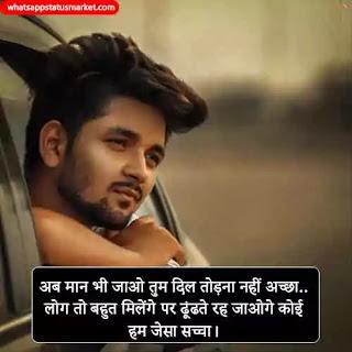 baat nahi karne ka status with image