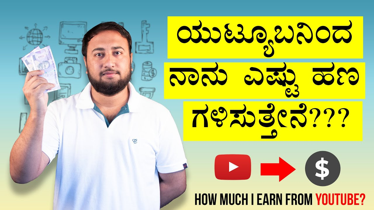 How much I earn from YouTube? in Kannada