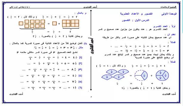 تحميل مذكرة الرياضيات للصف الرابع الابتدائي ترم ثاني 2021 PDF