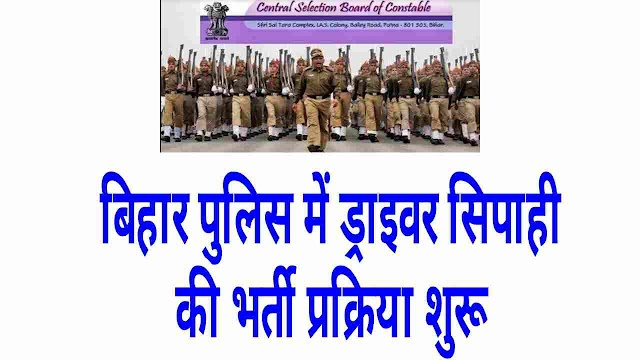 Bihar Police Driver Constable Recruitment