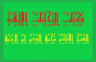 32 - شرح تجلي الولاية المراتب للشيخ الأكبر كتاب التجليات الإلهية الشيخ الأكبر محيي الدين ابن العربي تعليقات ابن سودكين