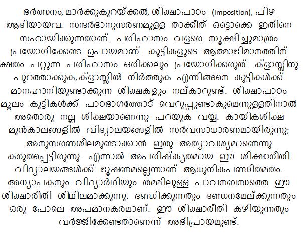 Vidyarthikalum Achadakkavum Essay in Malayalam