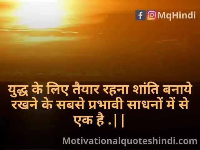 Peace shayari In Hindi