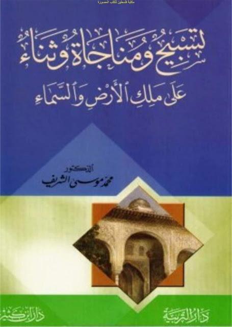 كتاب تسبيح ومناجاة وثناء على ملك الأرض والسماء - محمد موسى الشريف (١٧٣ص)