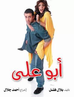 مشاهدة وتحميل فيلم ابو علي بطولة كريم عبدالعزيز كامل اون لاين