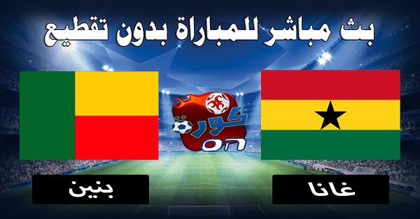 مشاهدة مباراة غانا وبنين كأس الأمم الأفريقية