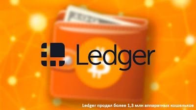 Ledger продал более 1,3 млн аппаратных кошельков
