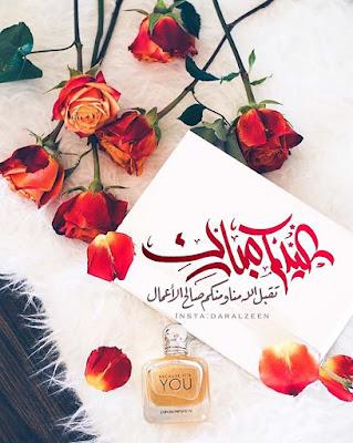 خلفية مكتوب عليها عيدكم مبارك ، تقبل الله منا ومنكم صالح الاعمال ، صور عن عيد سعيد ، صور العيد