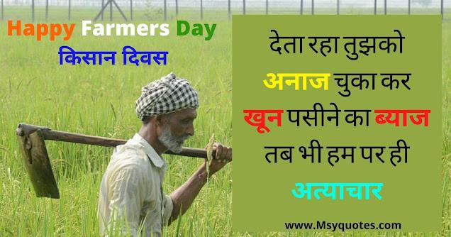 Happy Farmer Day Kisan Diwas Hindi Quotes Shayari Images & Pictures Sayings