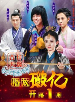 Cát Tường Thiên Bảo - Lucky Tianbao (2016)