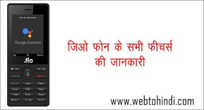 Reliance jio 4G फोन के all features क्या होंगे और क्या नहीं की पूरी जानकारी हिन्दी मे