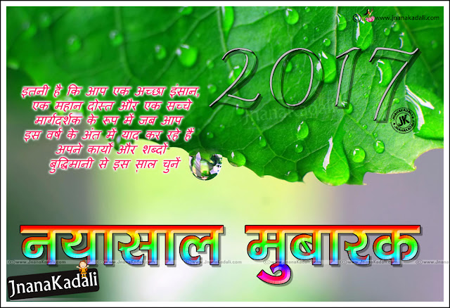 Happy New year greetings Quotes in Hindi, Hindi Motivational New year Thoughts