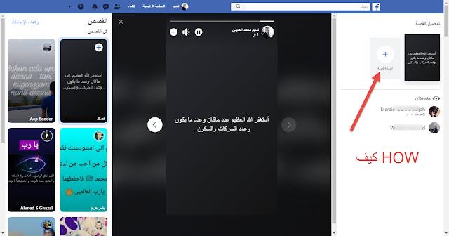إلغاء القصص Stories الستوري في مجموعات الفيسبوك