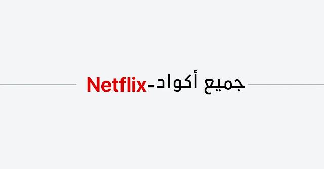 كيفية استخدام أكواد Netflix السرية لمشاهدة الأفلام المخفية؟